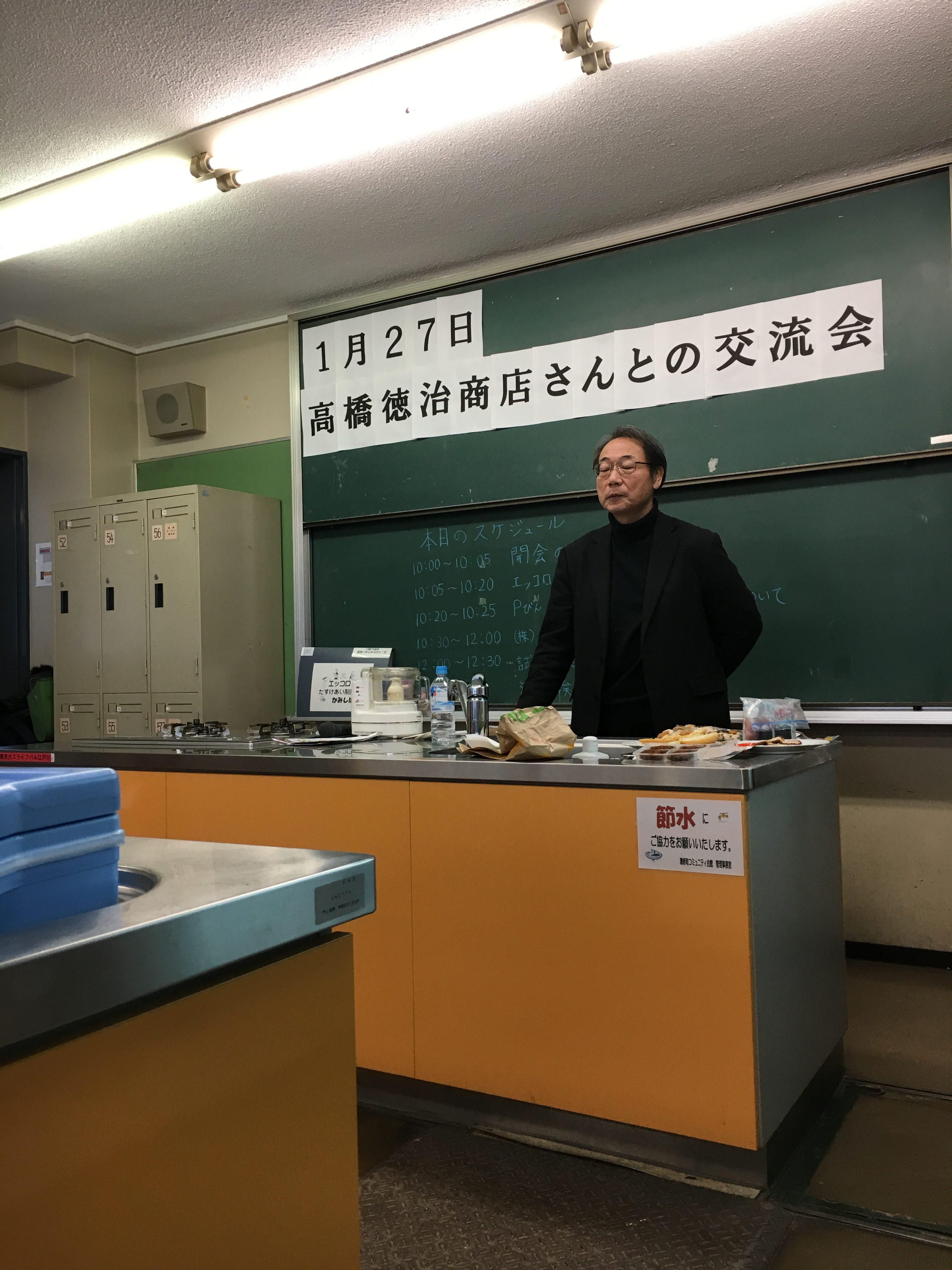 生活クラブ生協 高橋徳治商店さんとの交流会に参加して 1月27日 | 本西 ...