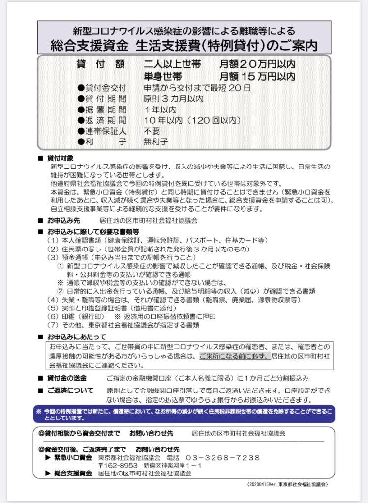 東京 都 社会 福祉 協議 会