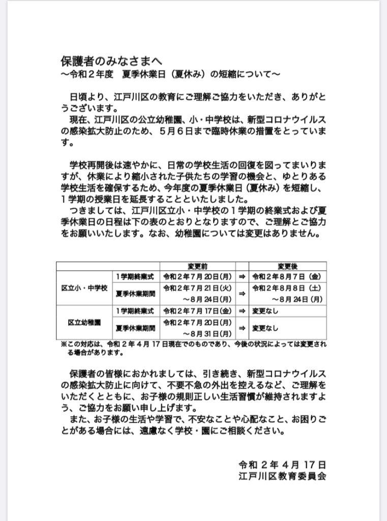 ウイルス 江戸川 区 コロナ 江戸川区の新型コロナウイルス感染症対策の状況は? 7月28日熟年者支援特別委員会から