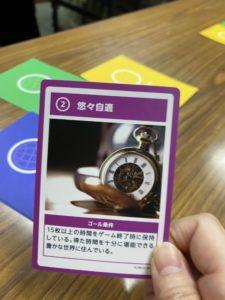 ゴールのカード