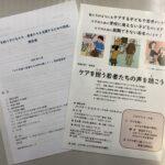 江戸川での調査のチラシ